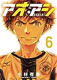 アオアシ(6) (ビッグコミックス)