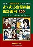 """もしもし""""調査相談室""""に寄せられるよくある金融実務相談事例200"""