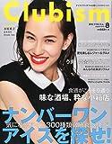 Clubism(クラビズム) 2015年 08 月号 [雑誌]