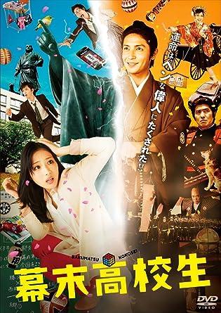 amazon com japanese movie time trip app bakumatsu kokosei