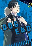 DOG END(2) (裏少年サンデーコミックス)