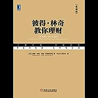 彼得·林奇教你理财(典藏版) (华章经典·金融投资)