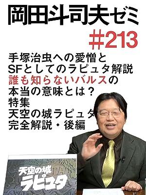 Amazon.co.jp 岡田斗司夫ゼミ213「手塚治虫への愛憎とSFとして