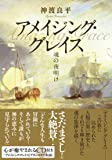 アメイジング・グレイス 魂の夜明け(CD付き)