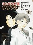 めしばな刑事タチバナ 21 (トクマコミックス)