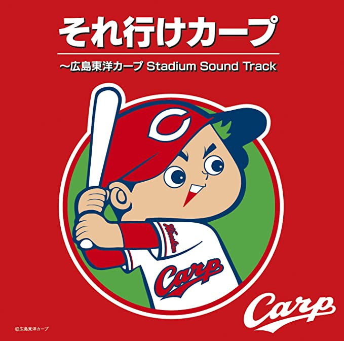 広島 カープ