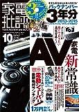 家電批評 2016年 10月号 【バックナンバー3年分収録! 】[雑誌]
