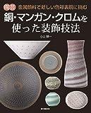 陶芸 銅・マンガン・クロムを使った装飾技法: 金属顔料で新しい色彩表現に挑む