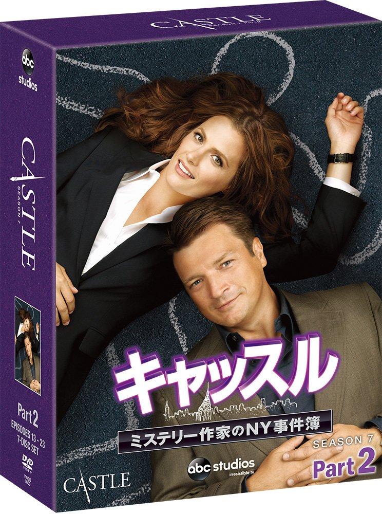 キャッスル/ミステリー作家のNY事件簿 シーズン7 コレクターズ BOX Part2 [DVD] B01MU4PA0Y