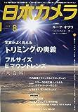 日本カメラ 2019年 8月号 [雑誌]