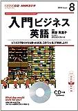 NHK CD ラジオ 入門ビジネス英語 2013年8月号
