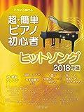 これなら弾ける 超・簡単ピアノ初心者 ヒットソング 2018年版