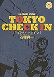 東京チェックイン (ビッグコミックススペシャル)