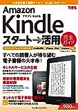 できる Amazon Kindle スタート→活用 完全ガイド できるシリーズ
