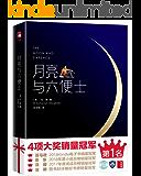 作家榜经典文库:月亮与六便士(2018Kindle电子书畅销榜第1名!2017豆瓣阅读第1名!附赠英文原版) (大星文化出品)