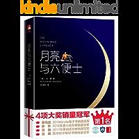作家榜经典:月亮与六便士(免费赠送英文原版,2018Kindle电子书畅销榜第1名!2017豆瓣阅读第1名!) (大星文化出品)
