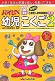 ハイレベ幼児こくご 2(中級)―幼児・年長児用5・6才