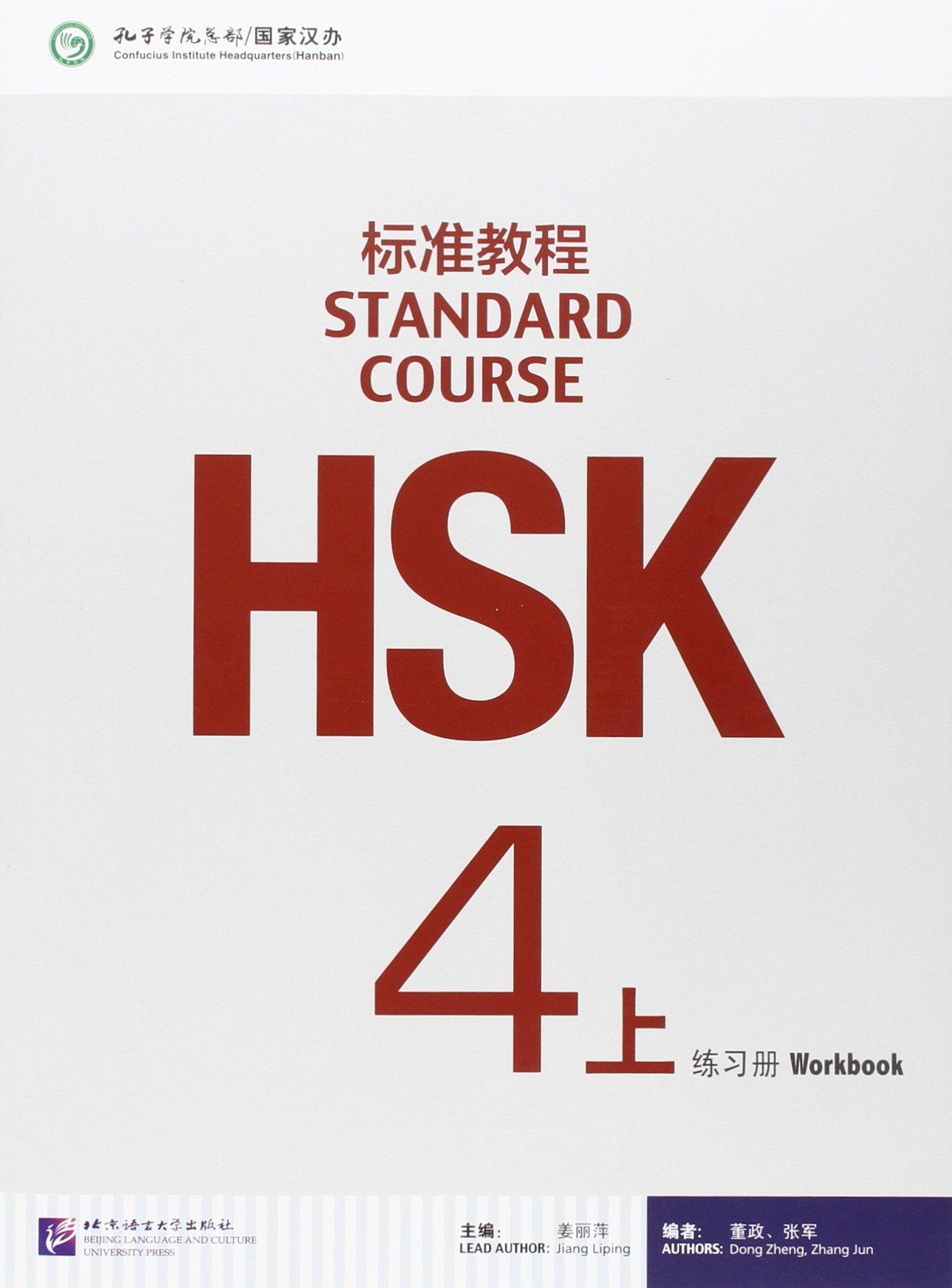 HSK standard course. workbook. Per le Scuole superiori: 4\\A: Amazon ...