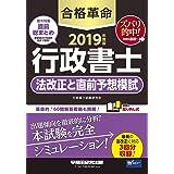 合格革命 行政書士 法改正と直前予想模試 2019年度 (合格革命 行政書士シリーズ)