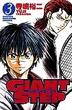 GIANT STEP(3) (週刊少年マガジンコミックス)
