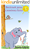 Childrens Russian books : Jojo's Playful Day - Cute Russian book for children (Kids ages 3-6) bedtime reading (bilingual…