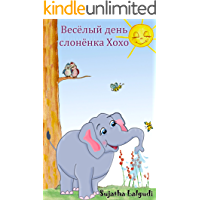Childrens Russian books : Jojo's Playful Day - Cute Russian book for children (Kids ages 3-6)  bedtime reading (bilingual Russian): Elephant book for children ... - Bilingual Russian books for kids 1)