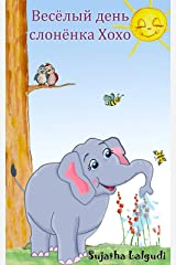 Childrens Russian books : Jojo's Playful Day - Cute Russian book for children (Kids ages 3-6)  bedtime reading (bilingual Russian): Elephant book for children ... - Bilingual Russian books for kids 1) Kindle Edition