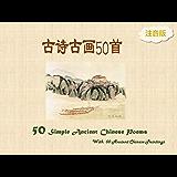 古诗古画50首 (简体中文注音版) - 50 Ancient Chinese Poems with Ancient Chinese Paintings (Simplified Chinese Edition with Pinyin) - A…