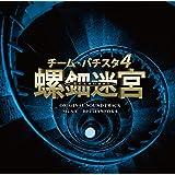 チーム・バチスタ4 螺鈿迷宮 オリジナル・サウンドトラック