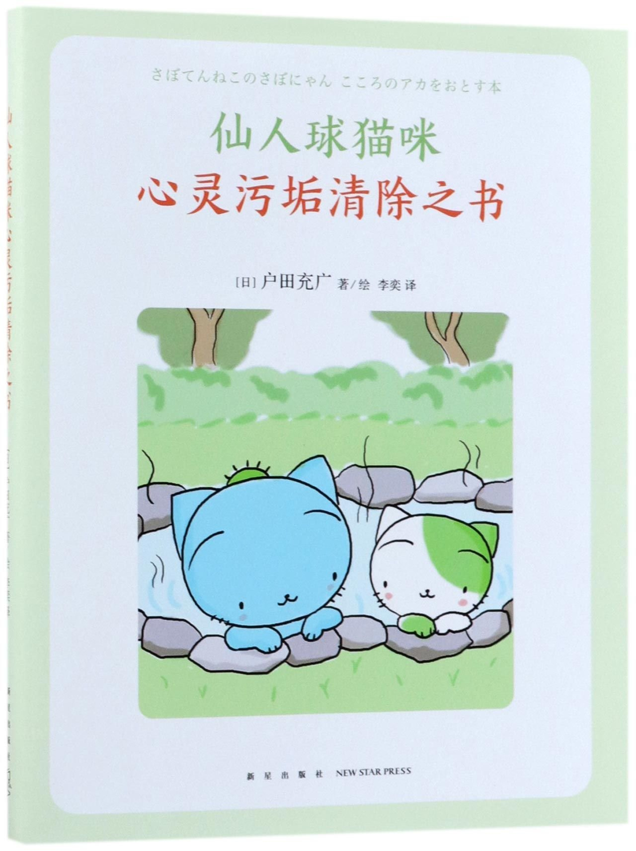 Download Clean Your Mind (Chinese Edition) PDF