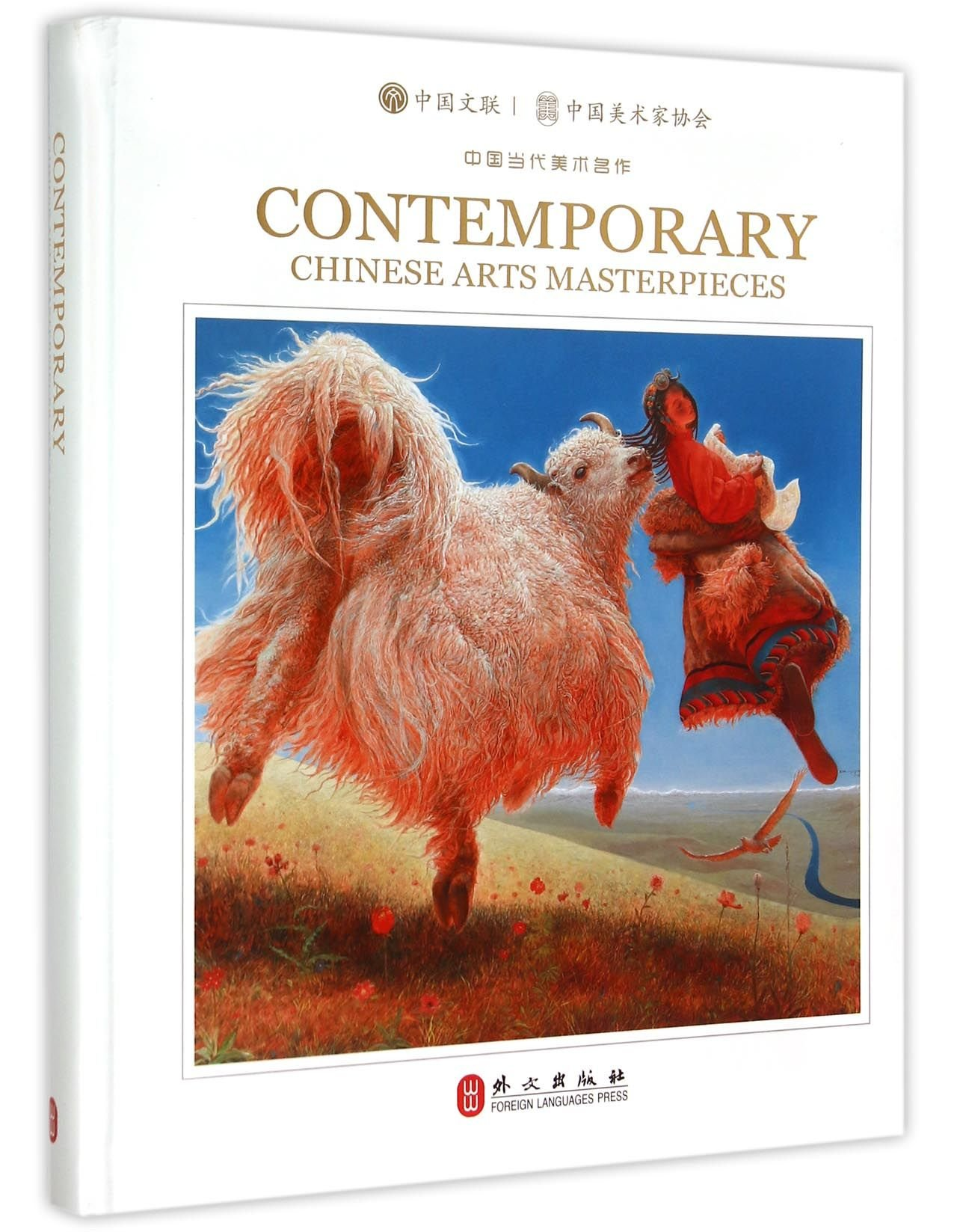 Download Contemportary Chinese Art Materpieces(Hardcover) ebook