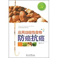 application of functional anti-cancer foods(Chinese Edition)