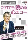 ナベちゃん先生のだれでも読める心エコー/ケアネットDVD