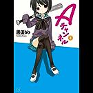 Aチャンネル 1巻 (まんがタイムKRコミックス)