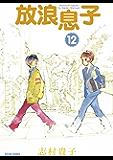 放浪息子12 (ビームコミックス)