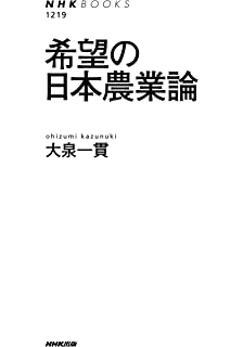 農業経理士教科書(税務編) | 大...