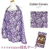 Udder Covers (アダーカバーズ) 授乳ケープ/ナーシングカバー (パープル Aubrey)