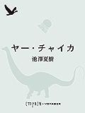 ヤー・チャイカ (impala e-books)