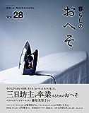 暮らしのおへそ vol.28
