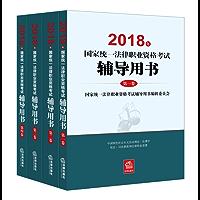 2018年国家统一法律职业资格考试辅导用书(四本)