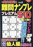 実力検定難問ナンプレプレミアム510 Vol.2 (COSMIC MOOK)