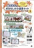 藤田浩子のおはなしの小道具セット 3―すぐに使える