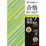 合格トレーニング 日商簿記2級 商業簿記 Ver.13.0 (よくわかる簿記シリーズ)