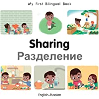 My First Bilingual Book–Sharing (English–Russian) (English and Russian Edition)