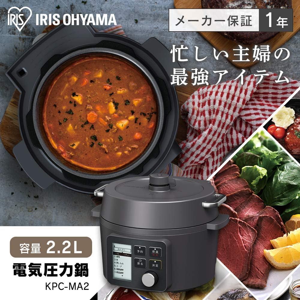 オーヤマ レシピ アイリス 圧力 鍋