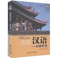 走近汉语:初级听说(附赠CD光盘1张,附赠练习册1本)