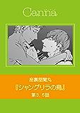 シャングリラの鳥【分冊版 期間限定配信】第3.5話 (cannaコミックス)