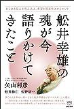 舩井幸雄の魂が今語りかけてきたこと あらゆる悩みを包み込み、希望を現実化させるヒント