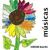 músicas (ムジカス) / 廣木光一