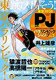 TOKYO 2020 PARALYMPIC JUMP パラリンピックジャンプ Vol.2 (ヤングジャンプコミックスDIGITAL)